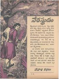 November 1971 Telugu Chandamama magazine page 27