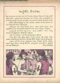 April 1972 Telugu Chandamama magazine page 46