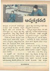 April 1972 Telugu Chandamama magazine page 11