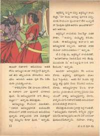 April 1972 Telugu Chandamama magazine page 18