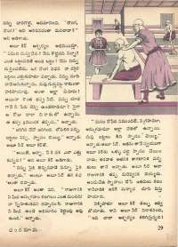 April 1972 Telugu Chandamama magazine page 35