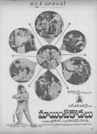 April 1972 Telugu Chandamama magazine page 5