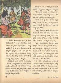 April 1972 Telugu Chandamama magazine page 16