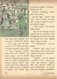 April 1972 Telugu Chandamama magazine page 36