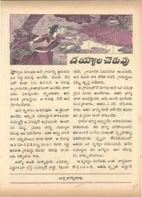 April 1972 Telugu Chandamama magazine page 51