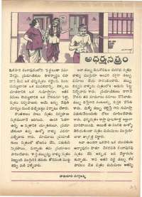 April 1972 Telugu Chandamama magazine page 43