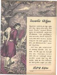 April 1972 Telugu Chandamama magazine page 23