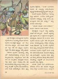 April 1972 Telugu Chandamama magazine page 20