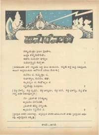 April 1972 Telugu Chandamama magazine page 8