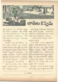 April 1972 Telugu Chandamama magazine page 29