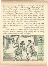 April 1972 Telugu Chandamama magazine page 52