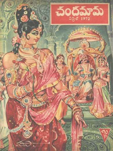 April 1972 Telugu Chandamama magazine cover page
