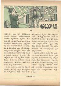 April 1972 Telugu Chandamama magazine page 33