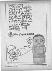 April 1972 Telugu Chandamama magazine page 73