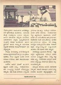 April 1972 Telugu Chandamama magazine page 47