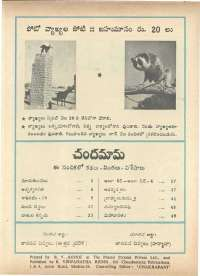 April 1972 Telugu Chandamama magazine page 70