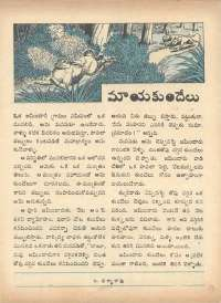 April 1972 Telugu Chandamama magazine page 9