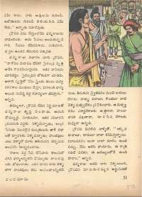 April 1972 Telugu Chandamama magazine page 57