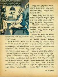 October 1972 Telugu Chandamama magazine page 16
