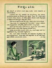 October 1972 Telugu Chandamama magazine page 35