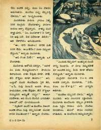 October 1972 Telugu Chandamama magazine page 17