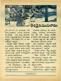 October 1972 Telugu Chandamama magazine page 15