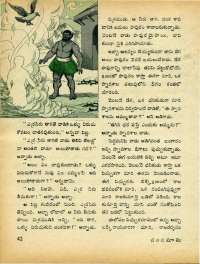 October 1972 Telugu Chandamama magazine page 54