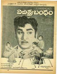 October 1972 Telugu Chandamama magazine page 5