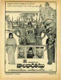 October 1972 Telugu Chandamama magazine page 9