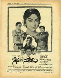 October 1972 Telugu Chandamama magazine page 86