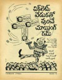 October 1972 Telugu Chandamama magazine page 85