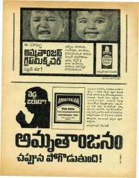 October 1972 Telugu Chandamama magazine page 4