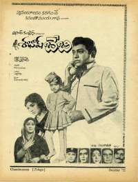 October 1972 Telugu Chandamama magazine page 7