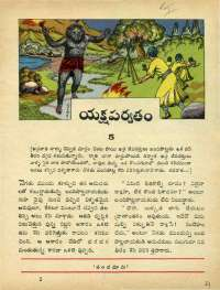 October 1972 Telugu Chandamama magazine page 21