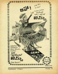 October 1972 Telugu Chandamama magazine page 11