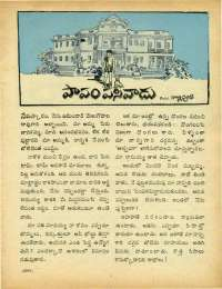 October 1972 Telugu Chandamama magazine page 77
