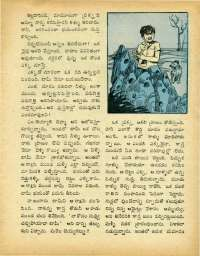 October 1972 Telugu Chandamama magazine page 81