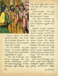 October 1972 Telugu Chandamama magazine page 64