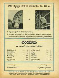 October 1972 Telugu Chandamama magazine page 76