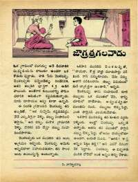 October 1972 Telugu Chandamama magazine page 41