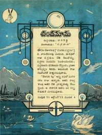 October 1972 Telugu Chandamama magazine page 13