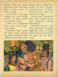 October 1972 Telugu Chandamama magazine page 63
