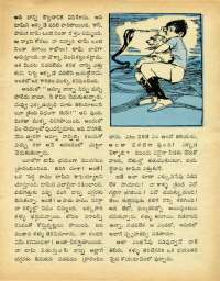 October 1972 Telugu Chandamama magazine page 83