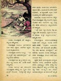 October 1972 Telugu Chandamama magazine page 32