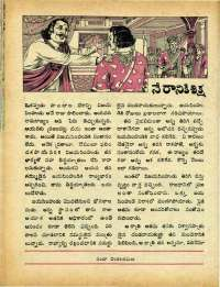 October 1972 Telugu Chandamama magazine page 36