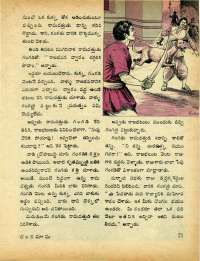 October 1972 Telugu Chandamama magazine page 33