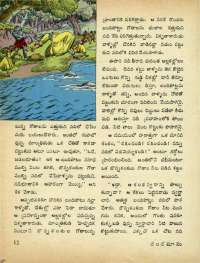 October 1972 Telugu Chandamama magazine page 24