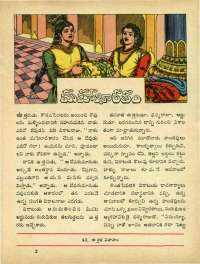 October 1972 Telugu Chandamama magazine page 61