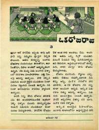 October 1972 Telugu Chandamama magazine page 43