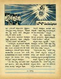 October 1972 Telugu Chandamama magazine page 19